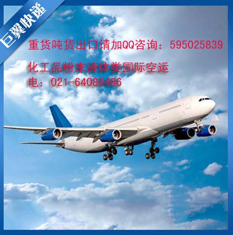国际空运物流